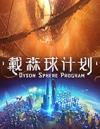 《戴森球计划》官方中文版[v0.7.18测试版|Steam正版分流]