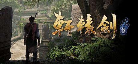 《轩辕剑7》v1.11  |官方中文版|正式版Steam正版分流][CN]更新
