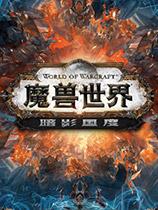 《魔兽世界:暗影国度》国服中文客户端[9.0.1.36372]