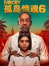 孤岛惊魂6官方中文版
