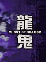 Ghost of Dragon