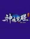 《风云之神魂觉醒》国服中文客户端[v1.15.0.28]
