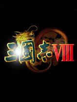 《三国志8》免安装繁体中文绿色版[支持Win10 官方中文]