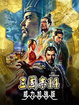 《三国志14威力加强版》官方中文版[v1.0.8|Steam正版分流]