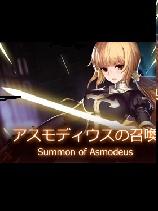 《阿斯蒙德斯的召唤》官方中文|Summon of Asmodeus|免安装简体中文绿色版|解压缩即玩][CN]