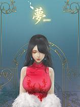 《YUME》整合修正免安装简体中文绿色版|解压缩即玩][CN]