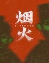 《烟火》官方中文版[Steam正版分流]