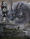 《鬼谷八荒》官方中文版[v0.8.3002测试版|Steam正版分流]
