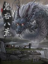 《鬼谷八荒》大胸紫衣刺客服饰MOD[更新v0.8.1060.192]