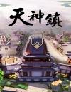 《天神镇》官方中文版[Steam正版分流]