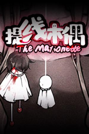 The Marionette 提线木偶