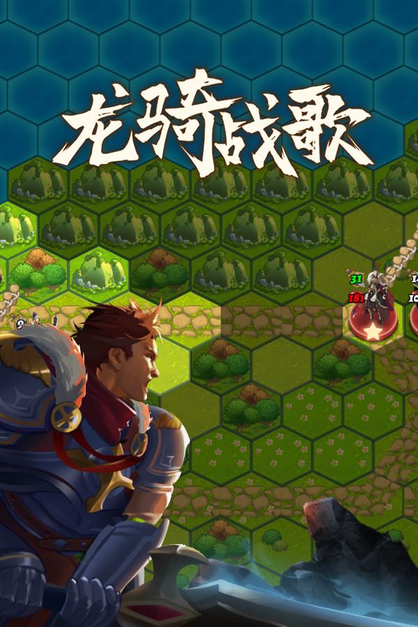 Long Qi Zhang Ge