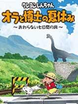 Crayon Shin Chan: Ora to Hakase no Natsuyasumi