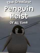 《史上最伟大的企鹅劫案》免安装绿色版[测试版]