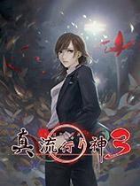 Shin Hayarigami 3
