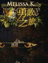 《梅丽莎K的勇敢之旅》免安装简体中文绿色版[v1.0.13386版|官方简中]