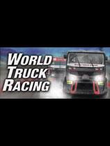 《世界卡车竞速》免安装绿色版
