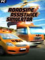 《道路救援模拟》免DVD光盘版