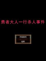 《勇者大人一行杀人事件》免安装中文绿色版