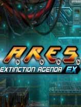 《A.R.E.S. 灭绝备忘录EX》免DVD光盘版