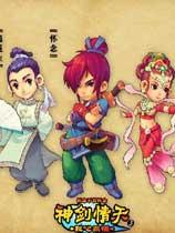 《梦幻西游单机版之神剑情天1》免安装中文绿色版