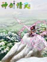 《梦幻西游单机版之神剑情天2》免安装中文绿色版[V8增强贺岁版]