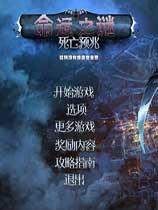 《命运之谜3:死亡预兆》免安装中文绿色版