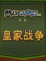 《皇家战争》免安装中文绿色版