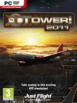 《高塔!2011》免安装绿色版