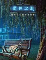 《蓝色之泪》免安装绿色版[v1.2a]