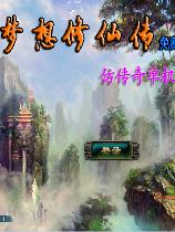 《梦想修仙传单机版》免安装中文绿色版