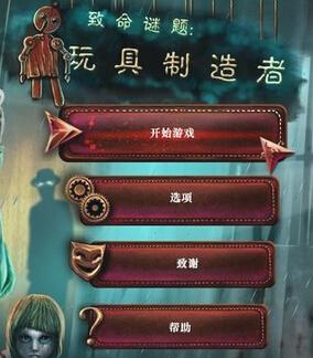 《致命谜题:玩具制造者》免安装中文绿色版
