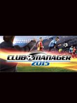 《俱乐部经理2015》免安装绿色版