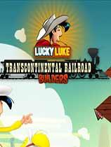 《幸运卢克:横贯大陆的铁路建设者》免安装绿色版
