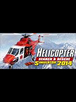 直升机模拟2014:搜索与救援