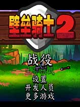 《壁垒骑士2》免安装中文绿色版