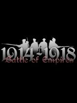 《帝国之战:1914-1918》免DVD光盘版[整合帝国的荣誉DLC]