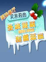 《美味餐厅5:艾米莉的圣诞恋曲》免安装中文绿色版