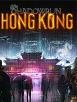 《暗影狂奔:香港》