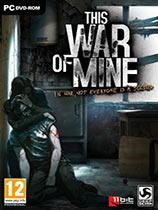《我的战争》免安装简体中文绿色版[v3.0.1周年版整合小家伙DLC|官方中文]