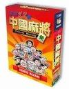 《正宗十三張中國麻將》中文版