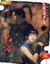 《笑傲江湖2外傳之東方再起》  V1.01簡體中文版