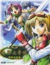 《飘羽:失忆天使 圣界的奇迹》   中文硬盘版