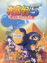 《大富翁5+资料片忍太郎之夺宝奇谋》中文硬盘版