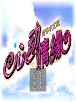 《心动情缘》   简体中文硬盘版