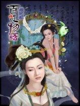 《百花物语》  简体中文版