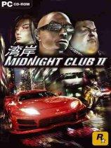 《午夜俱乐部2》免安装绿色版