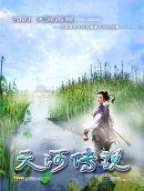《天河传说》  简体中文免CD版