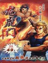 《龙虎门》  繁体中文硬盘版