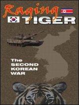 第二次朝鲜战争